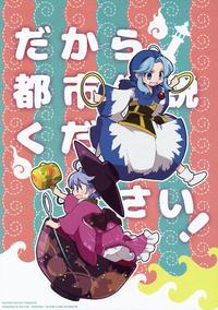 (C88) [Rengeza (Inui Nui)] Dakara Toshi Densetsu Kudasai! | So an Urban Legend If You Please! (Touhou Project) [English] [DB Scans]