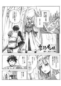 (C94) [Jyouren Kishidan (Kiasa)] Keiyaku Melusine Bangaihen : Hajimete no Gishiki