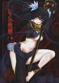 [San Se Fang (Heiqing Langjun)] Tales of BloodPact Vol.2 (Chinese)
