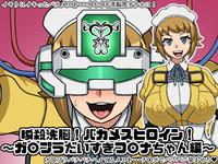 [Nitch Industry (Nicchi Sangyou)] Shunsatsu Sennou! Baka Mesu Heroine! ~Gunpla Daisuki Fumina-chan Hen~ (Gundam Build Fighters Try)