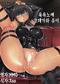(C88) [Dairiseki (Hakaba)] Nikuyoku Dorei Kotegawa Yui (To LOVE-ru) [korean]