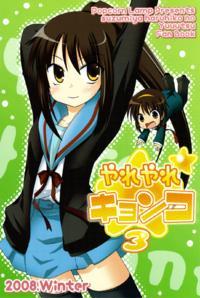 [Popcorn Lamp (Kadose Ara, Sakazaki Juna)] Yareyare Kyonko 3 (Suzumiya Haruhi no Yuuutsu) [English] [JnMBScans] [2009-01-23]