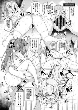 (C96) [Basutei Shower (Katsurai Yoshiaki)] AFTERSTORY (Basutei Shower Soushuuhen MANIA COLLECTION 02) (Various) [Chinese]