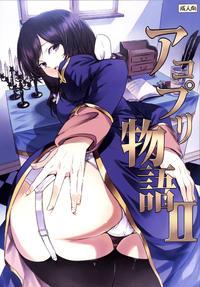 (C90) [Shironegiya (miya9)] AcoPri Monogatari 2 (Ragnarok Online)