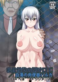 [ONEONE1 (Pepo)] Watashi wa Seiyoku no Hakeguchi! Hakudaku no Nikubenki Haruka [Digital]