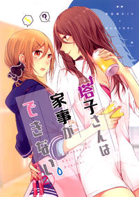 (COMITIA123) [Namahamutabehoudai (Haru)] Tokosan ha Kaji ga Dekinai. 2 | Touko-san Can't Take Care of the House 2 [English] [TZdY]