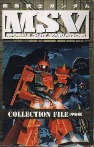 Mobile Suit Gundam MSV Collection File Space Edition