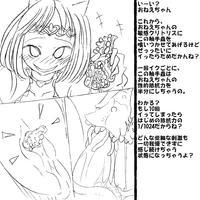 [Akaishi Shiroishi] Boukoku Oujo no Shimai, Imouto ni Muhyoujou Kotei de Zecchou Zeme Choukyou o Hodokosareru Ane