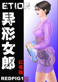 [REDPIG1] Yixing Nulang | 异形女郎 [Chinese]