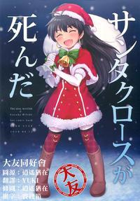 (C94) [BEER STAR (Healing)] Santa Claus ga Shinda | Santa Claus died (THE IDOLM@STER) [Chinese] [大友同好會]