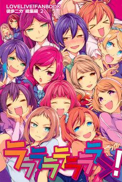 (C90) [Tohonifun (Chado)] RaRaRaRaRaRaRaRaRa! (Love Live!)