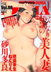 comic KURiBERON DUMA 2018-05 Vol. 08