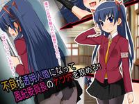 Free Hentai Artist CG Sets Gallery [Ore Chronicle] Furyou ga Toumei Ningen ni Nattte Fuuki Iinchou no Ketsuana o Semeru