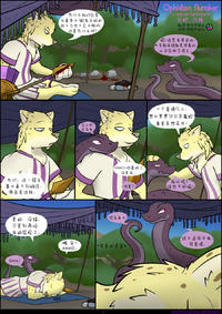 [CaptainZepto] Ophidian Slumber | 巨蛇沉睡 [Chinese] [刚刚开始玩汉化]