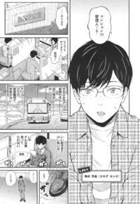 [Shioroku] Luv Order Ch. 1-2