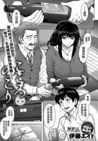Free Hentai Manga Gallery [Itou Eight] Kokoronokori Ch. 1 (COMIC Anthurium 2017-05) [Chinese] [無邪気漢化組] [Digital]