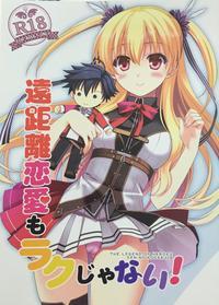 (C88) [C.A.T (Morisaki Kurumi)] Enkyori Renai mo Rakujanai! (The Legend of Heroes: Sen no Kiseki)