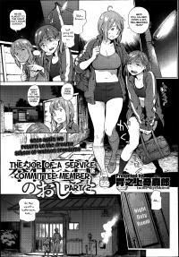 [Inoue Kiyoshirou] The Job of a Committee Member (Part 2) (COMIC X-Eros Vol. 14) [English]