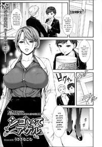 [Usagi Nagomu] Shigoite Ageru (Comic Prism Vol.7 2013 SPRING) [Russian] [Тупырь]