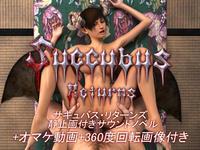 [Ganseki Club] Succubus Returns