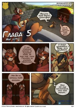 [Feretta] A Tale of Tails: Chapter 5 - A World of Hurt | Глава 5 - Мир боли [RUS] [Yahony]