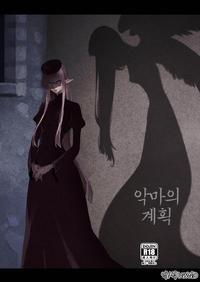 [Granada Sky (Mogiki Hayami)] Akuma no mokuromi [Korean] [Digital] [LWND]