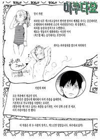 (SC2017 Summer) [Rinjuu Circus (Haguhagu)] Kaijou Gentei Copybon [Korean] [미쿠다요]