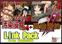 [Giga Max] Osen Shinshoku/Jyutai Keiyaku 2 - Special Pack