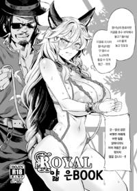 [OVing (Obui)] Royal Usui Book (Granblue Fantasy) [Korean] [Digital]