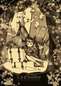 [Hoshizora Tokou (Hanada Hyou)] Kuudou no Hibi | Cavern Days (Touhou Project) [English] [DB Scans] [Digital]