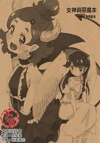 (Rainbow Flavor 13) [Yukirinrin! (Oyu)] Megami to Akuma na Hon | 女神與惡魔本 (Go! Princess PreCure) [Chinese] [大友同好会]