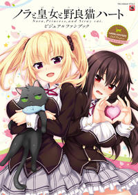 Free Hentai Manga Gallery ノラと皇女と野良猫ハート -Nora, Princess, and Stray Cat.- ビジュアルファンブック (DL)