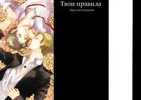 (C77) [S.C_Junkie (Hagiwara Tourou)] +Anata no Housoku. | Your Laws (Axis Powers Hetalia) [Russian] [Швеция одобряет]