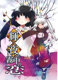 (Reitaisai 9) [Mizutataki (Mizutaki)] Kaguya to Muchuu no Koi | 輝夜和霧中之戀 (Touhou Project) [Chinese]