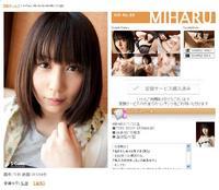 [s-cute] 6th No.89 - Miharu
