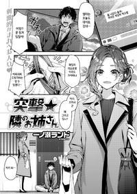Free Hentai Manga Gallery [Ichinose Land] Totsugeki★Tonari no Onee-san (COMIC Kairakuten BEAST 2019-03) [Korean] [Digital]