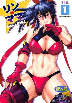 (C95) [Studio Katsudon (Manabe Jouji)] Ring x Mama Bangaihen Comics