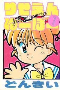 (C44) [Dai Nippon Kodomo Shuppan (DONKEY)] Lycéene Nouveau 1