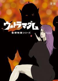 [Urban Doujin Magazine] Mousou Tokusatsu Series: Ultra Madam 6