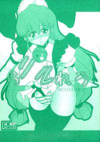 [Doronuma Kyoudai (Jun @ JUN)] Ra Riru Rero Vol. 1