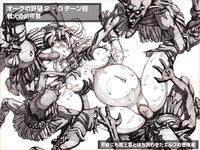 [DameDungeon (Dame Neko)] Orc no Yabou 2 Turn 0-8 [Ongoing]