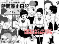 [STOP-ten] Time Stopper Naokata-kun no Jikan Teishi Nikki Ch. 3 - jikan 10-ren (Zenpen)
