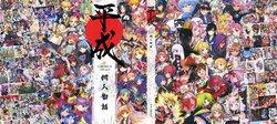 [Heisei Doujin Seisaku Iinkai (Various)] Heisei Doujin Monogatari (Various) [2019-01-31]