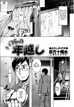 [Shimanto Youta] Itsumo no Toshigoshi (Comic Masyo 2009-03) [English] [BSN]