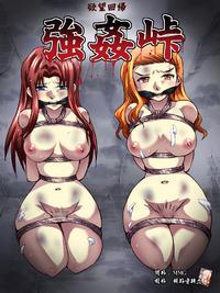 [Nightmare Express -Akumu no Takuhaibin-] Yokubou Kaiki Dai 536 Sho - Gokan-Toge Dettoendo 逝 Garuzu –[korean]