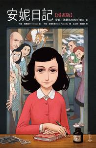 [David Polonsky] Anne Frank: The Graphic Diary |安妮日記 漫畫版 [Chinese]