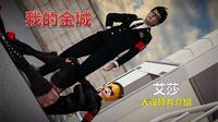 [pengfengwuling] Evil Metropolis II —— My Metropolis    罪恶金城 II —— 我的金城预热短篇 [Chinese]  [Sample]