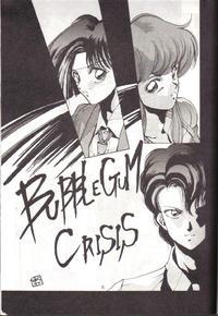 Bubblegum Crisis (English)