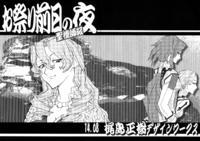 (C86) [Kajishima Onsen (Kajishima Masaki)] Omatsuri Zenjitsu no Yoru Seikishi Ban 14.08 | The Night Before the Festival, Mechamaster Edition 14.08 (Isekai no Seikishi Monogatari) [English] =Dark Mac + CW=