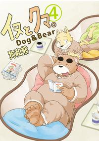 [Dog House (Inugami Ryu)] Inu to Kuma. - Dog&Bear. 4 | 狗和熊 4 [Chinese] [Digital]